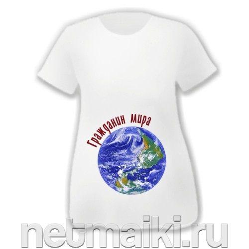 красивые женские футболки для беременных с надписями: 49 тыс изображений найдено в Яндекс.Картинках