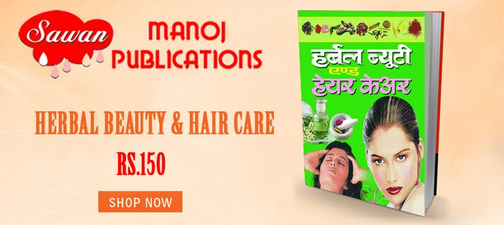 Shop Now Herbal Beauty & hair Care Books Online at Best Prices Click Here... http://tinyurl.com/ppga8tg