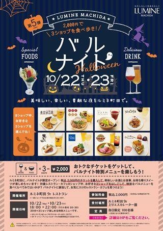 LUMINE町田店 | LUMINE