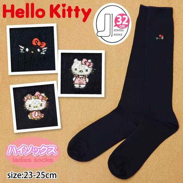 「レディース 靴下 ハイソックス Hello Kitty ハローキティ 紺色 32cm丈 ワンポイント 刺繍 婦人 【メール便OK】」の商品情報やレビューなど。