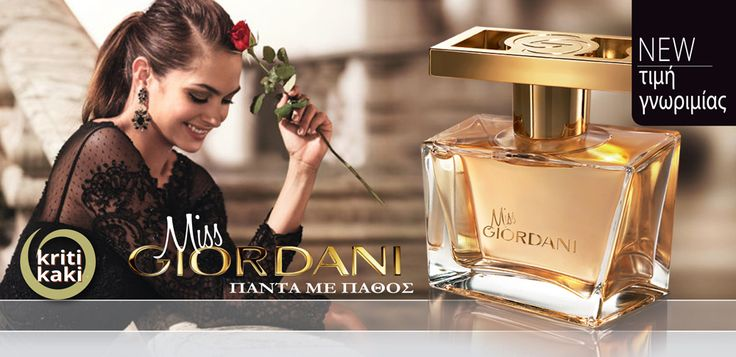 "http://oriflame-kritikaki.gr/miss-giordani-edp-offer/ ""Ήθελα το άρωμα αυτό να καθρεφτίζει την ασύγκριτη Ιταλική κομψότητα και να είναι όπως η εκλεπτυσμένη γυναίκα που το φορά: λαμπερό και πολυτελές, με έντονη προσωπικότητα"" λέει ο δημιουργός του Miss Giordani Eau De Parfum, ο παγκοσμίου φήμης Γάλλος αρωματοποιός Lucas Sieuzac."