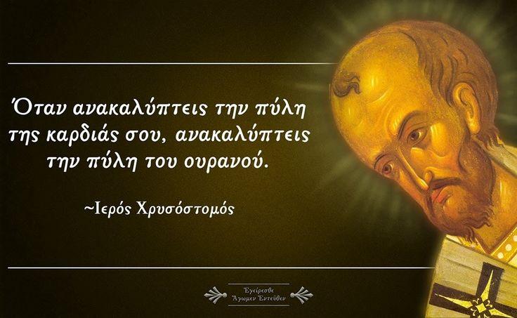Όταν ανακαλύπτεις την πύλη της καρδιάς σου,ανακαλύπτεις την πύλη του ουρανού Άγιος Ιωάννης ο Χρυσόστομος