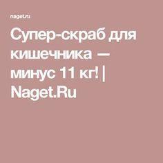 Супер-скраб для кишечника — минус 11 кг! | Naget.Ru