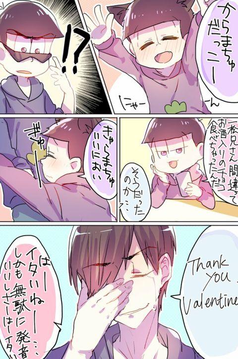 「おそ松さんまとめ2」/「黒猫」の漫画 [pixiv]
