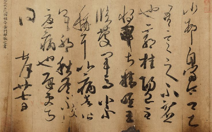 晉代 - 王羲之 -《通天帖》 絹本 26.2x260.4