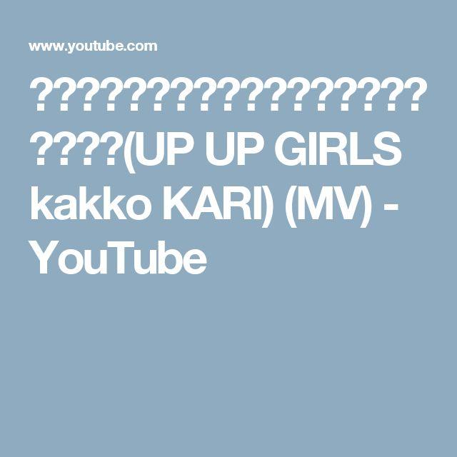 アップアップガールズ(仮)『君という仮説』(UP UP GIRLS kakko KARI) (MV) - YouTube