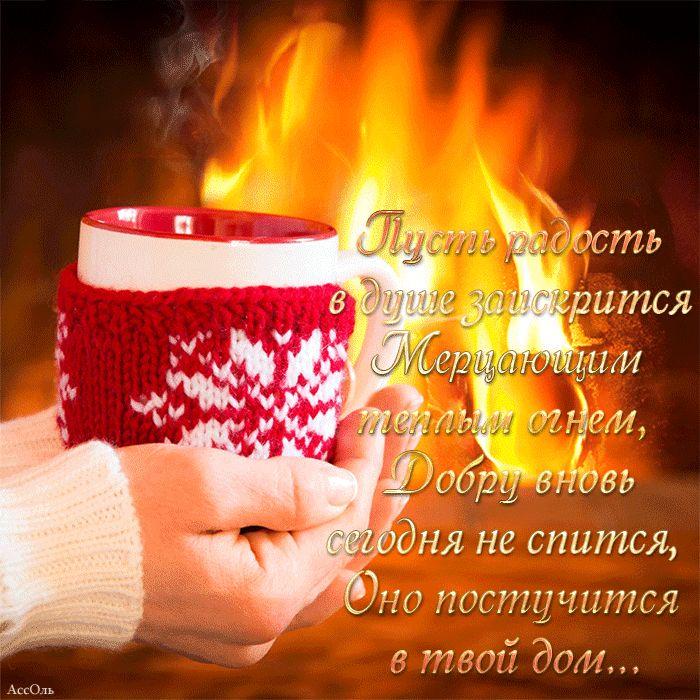 Открытки дарю тебе свое тепло