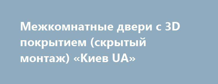 Межкомнатные двери с 3D покрытием (скрытый монтаж) «Киев UA» http://www.krok.dn.ua/doska26/?adv_id=2565 Предлагаю к продаже межкомнатные скрытые двери с 3D покрытием с невидимой коробкой или без наличников от фабрики Dierre Италия  обеспечивает грамотное интерьерное решение и функциональность в современном интерьере. Межкомнатные двери скрытого монтажа с 3D покрытием, как холст художника-изменяет свой облик по воле владельца и сливается в единое целое в дизайн интерьера вашего дома. Двери…