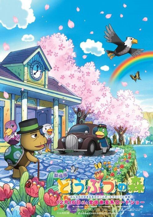 Animal Crossing New Leaf (looks like the animal crossing movie)