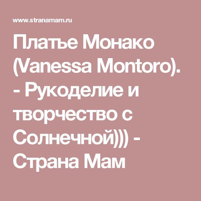 Платье Монако (Vanessa Montoro). - Рукоделие и творчество с Солнечной))) - Страна Мам