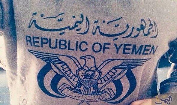 اليمن يدين العمل الإرهابي في مدينة كويتا بباكستان Republic Yemen