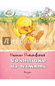 Михаил Пляцковский - Солнышко на память обложка книги