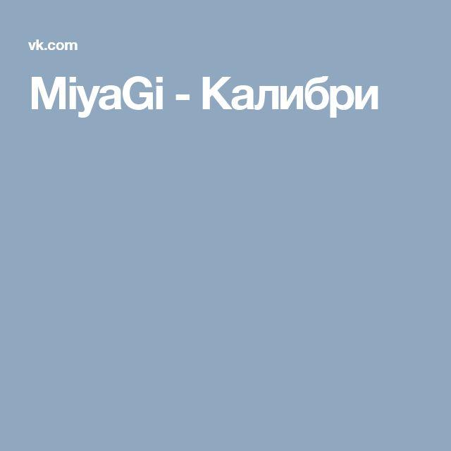 MiyaGi - Калибри