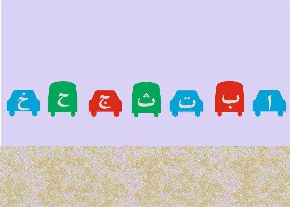 Arabic Alphabet Cars Wall Decal (Complete Arabic Alphabet) 20% OFF code: lovepinterest