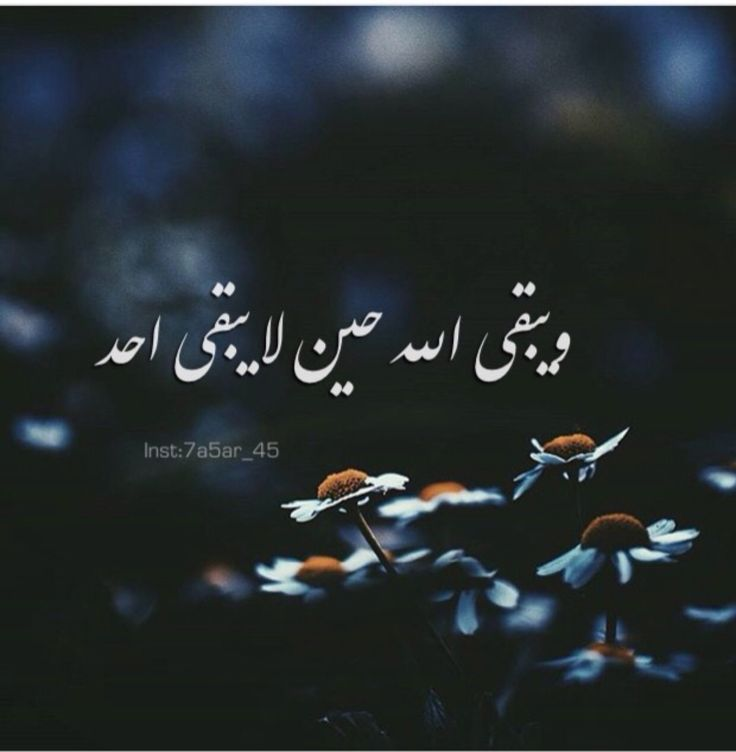 And my Lord remains when everything else perishes!