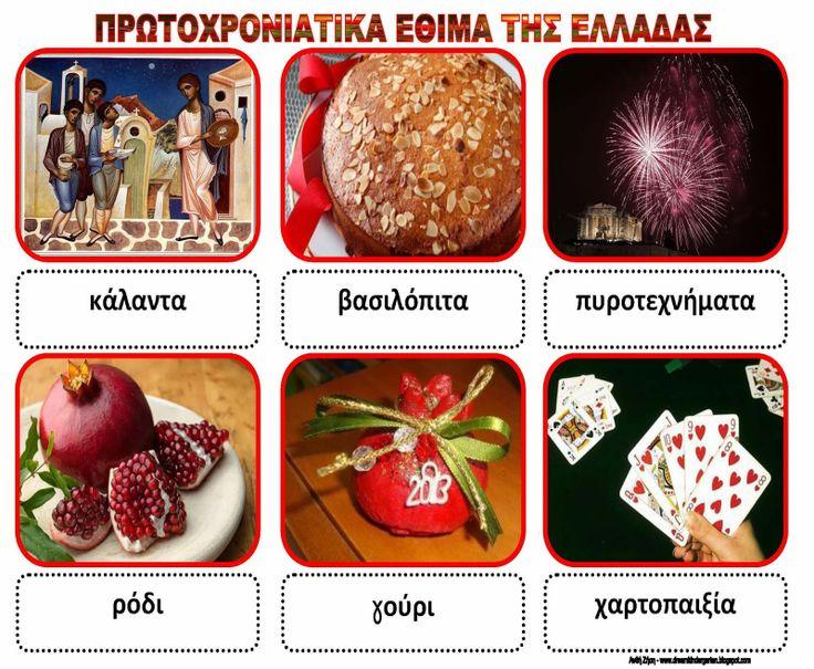 Το νέο νηπιαγωγείο που ονειρεύομαι : Πρωτοχρονιάτικα έθιμα της Ελλάδας - Πίνακες αναφοράς