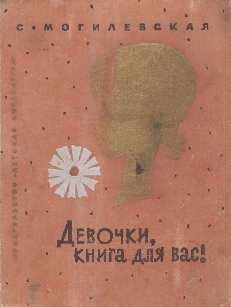 Могилевская с а девочки, книга для вас! 1974 by mayl4ik - issuu