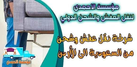 شركة نقل عفش من جدة الي الاردن اجراءات نقل الاثاث من السعودية الى الاردن شحن عفش من جدة الى الاردن شحن عفش من جدة الى الاردن شحن اغر Jeddah Riyadh Ship