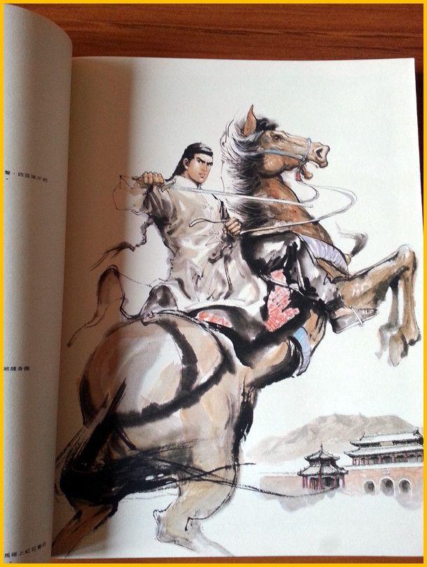 《李志清侠士录》——金庸小说插图集 - 波尔多 - 波尔多的纸片收纳
