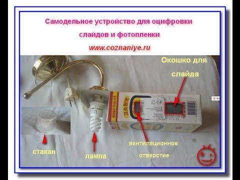 Оцифровка слайдов в домашних условиях