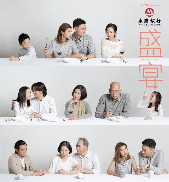 永隆銀行85周年隆重呈獻 《盛宴》 – Hong Kong Repertory Theatre