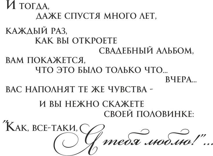 Фразы для поздравления на свадьбу