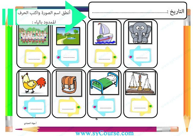 أوراق عمل مد حرف الياء ـ صور الصف الأول لغة عربية الفصل الثاني 2018 2019 المناهج الإماراتية Education Comics