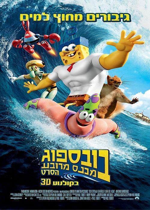 SpongeBob Sponge Out of Water  http://www.yesplanet.co.il/movies/SpongeBob%20Sponge%20Out%20of%20Water