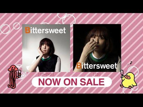 土岐麻子 / Bittersweet シャンパン・インタビュー - YouTube