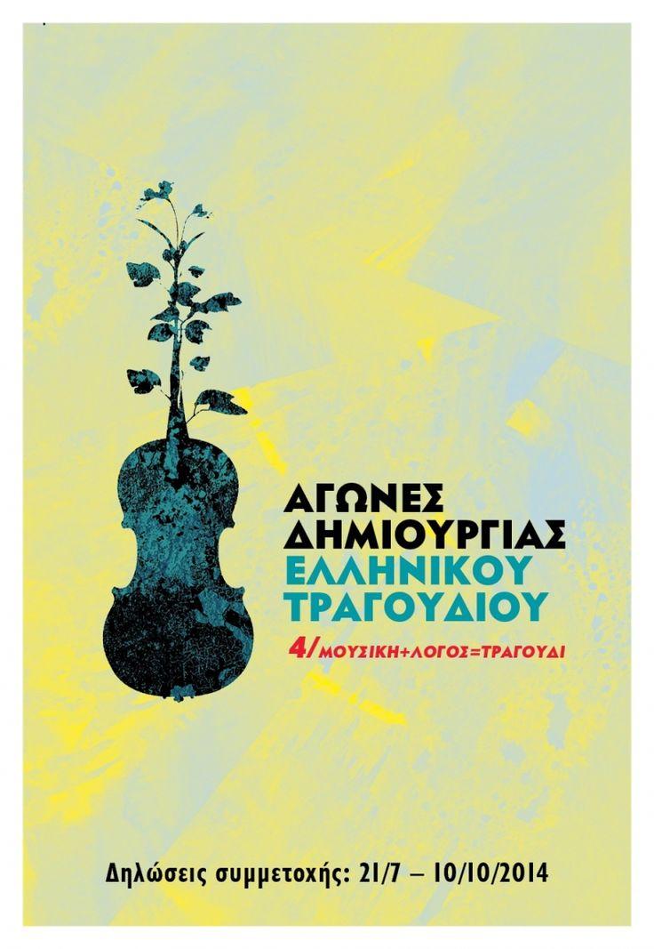 Συζήτηση για το Ελληνικό Τραγούδι στη Στέγη Γραμμάτων και Τεχνών - εξασφαλίστε την είσοδό σας