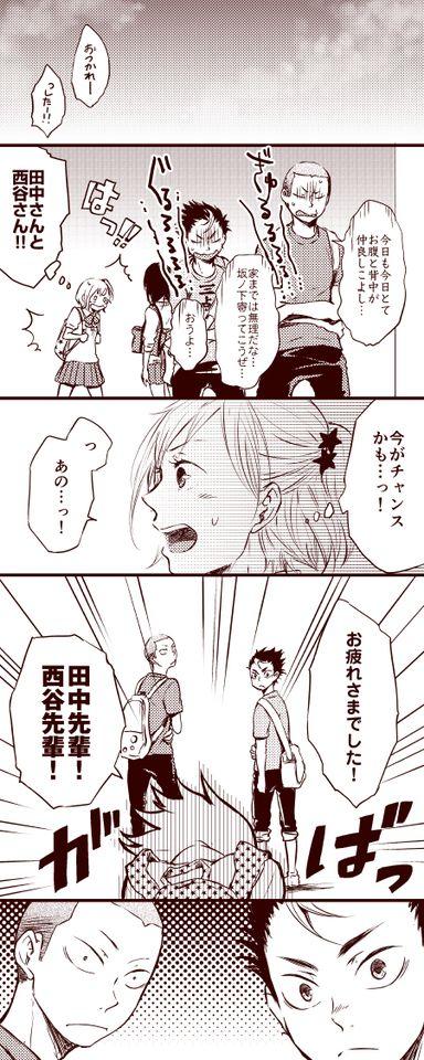 谷地ちゃんと田中さんとノヤっさん