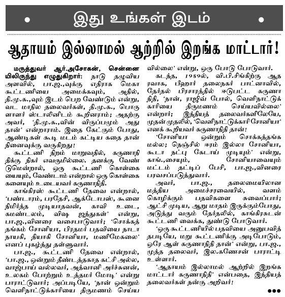 Dinamalar Tamil ePaper: Read daily Dinamalar online Newspaper