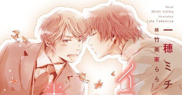 Best Anime Winter 2020.Yes Ka No Ka Hanbun Ka Boys Love Anime Reveals Cast Winter