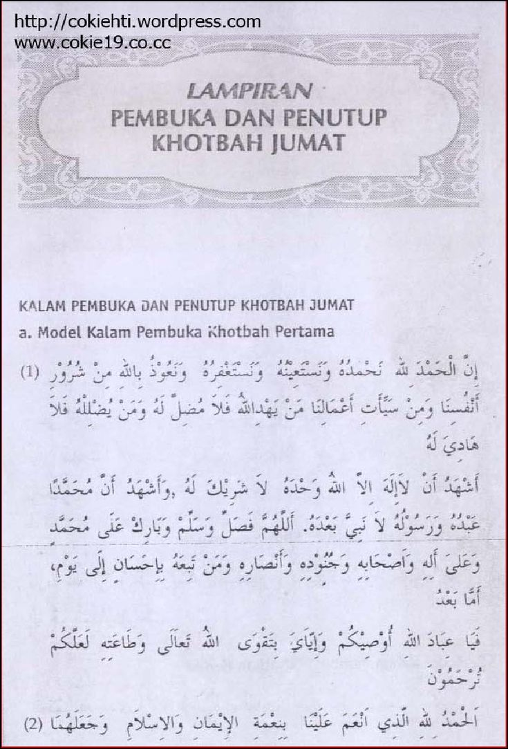 Bacaan Khutbah Jum'at ( Tulisan Arab ) Reading, Arabic