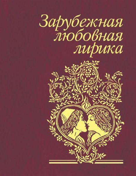 Зарубежная любовная лирика #детскиекниги, #любовныйроман, #юмор, #компьютеры, #приключения, #путешествия