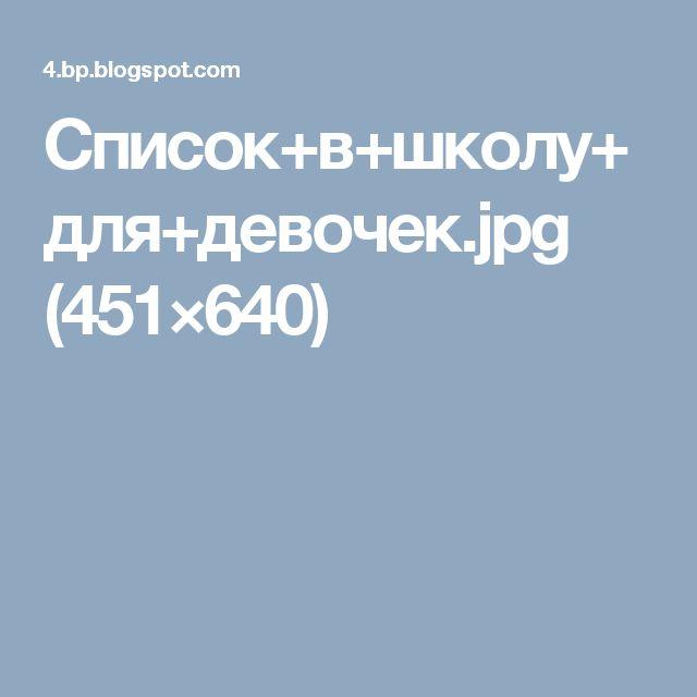 Список+в+школу+для+девочек.jpg (451×640)