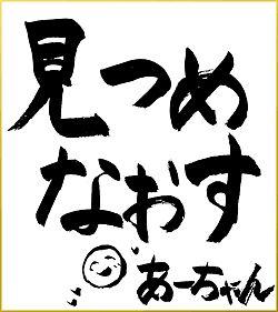 2010年 書き初め  あーちゃん