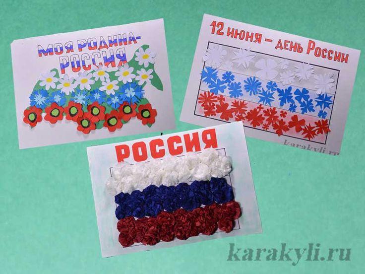 сувениры ко дню россии своими руками: 16 тыс изображений найдено в Яндекс.Картинках
