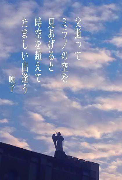 短歌 宮本映子 父逝って ミラノの空を 見あげると…