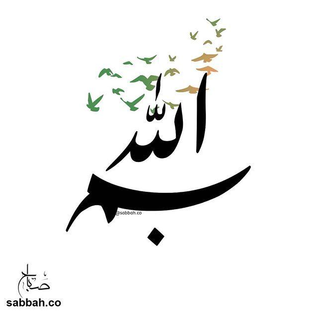 بسم الله الرحمن الرحيم Follow My Instagram Sabbah Co Visit Sabbah Co Arabic Tattoo Quotes Arabic Tattoo Islamic Caligraphy