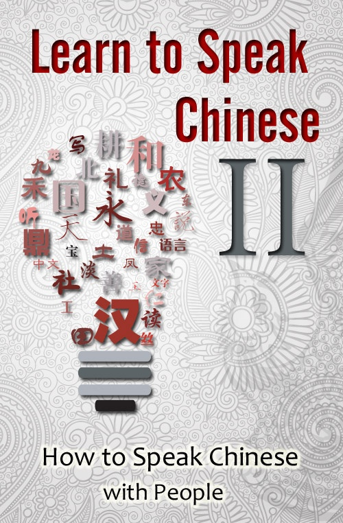 Learn Chinese on your reader...