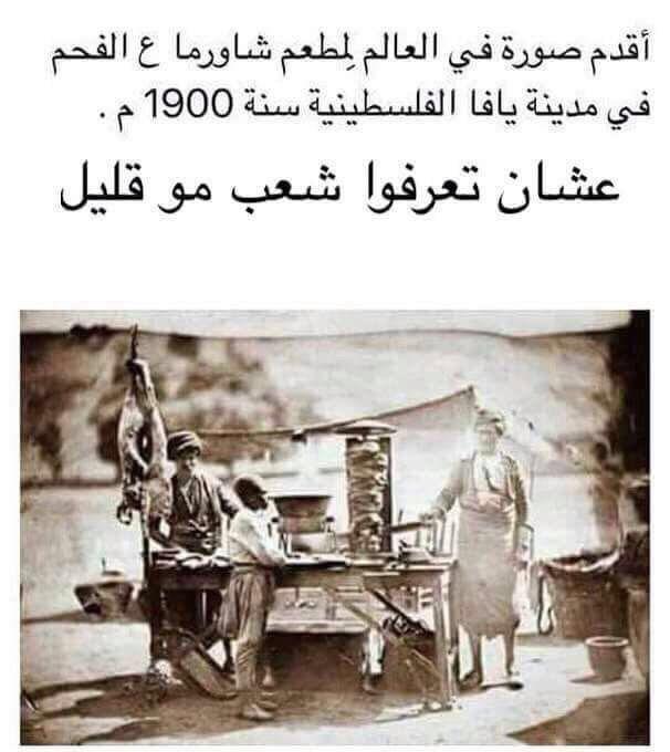 Pin By Nadia Al On Palestine فلسطين Palestine History Palestine Historical News