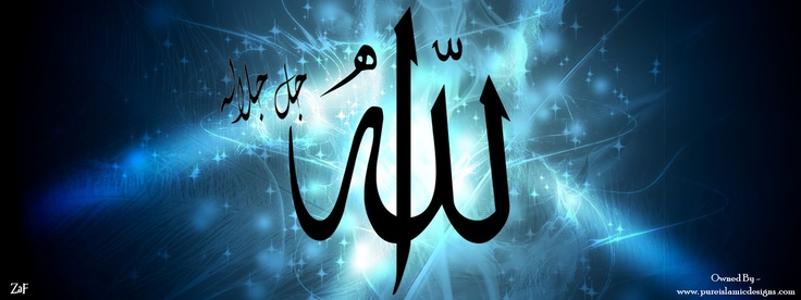 Islam Wallpapers - HD Islamic Wallpapers: Allah - facebook timeline covers