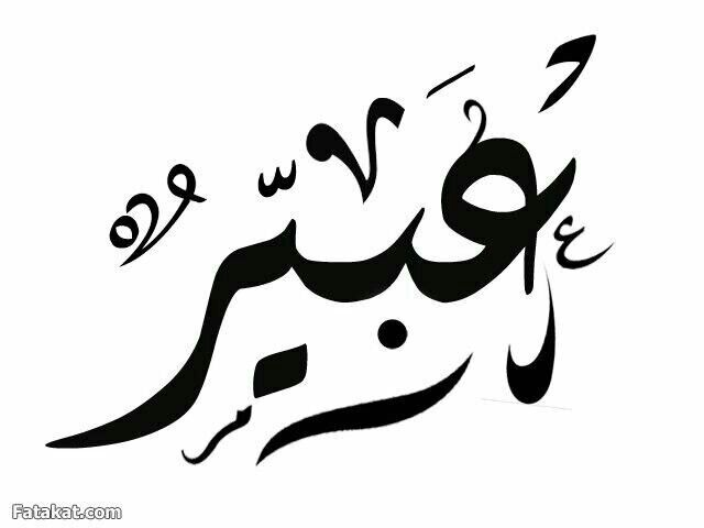 Pin By N On اسماء بلخط العربي Arabic Calligraphy Design Arabic Calligraphy Art Arabic Art