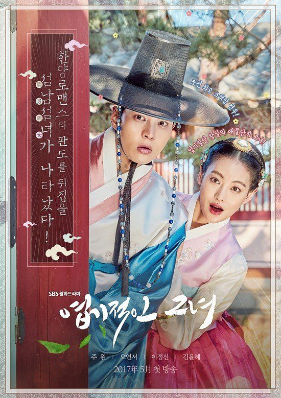 "Joo Won and Oh Yeon Seo are a lovely Joseon dynasty couple for the historical drama remake of ""My Sassy Girl"" - I knew it was airing after ""Whisper"" was done, so was expecting posters and teasers to start coming out around now."