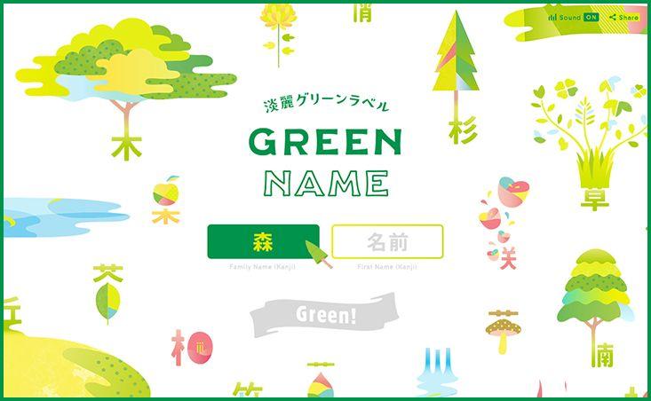 キリン 淡麗グリーンラベル「GREEN NAME」サイトデザイン | WORKS | AID-DCC Inc.