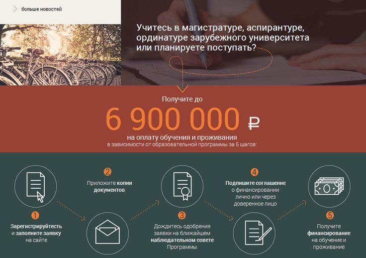"""Программа """"Глобальное образование"""" позволяет гражданам РФ получить образование за рубежом. Выделяются гранты на обучение до 1.38 млн в год."""