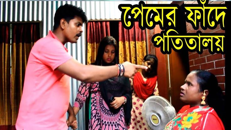 bangladesi protitaloy live video and real life story. bangla funny real life short flim short   ================================================= Please Subscribe My Channel for more entertaining videos...click the link -https://www.youtube.com/channel/UCckmqNDnTpPXRktpDeHcZRg?sub_confirmation=1 ================================================= পরতদন মজর মজর  ভডও পত অবশযই চযনল ট SUBSCRIBE কর রখবন =================================================  Follow :    Twitter…