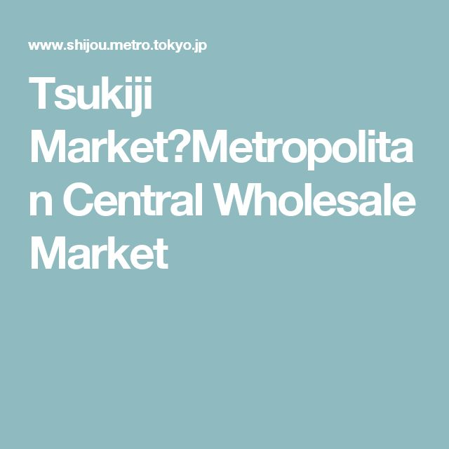 Tsukiji Market Metropolitan Central Wholesale Market