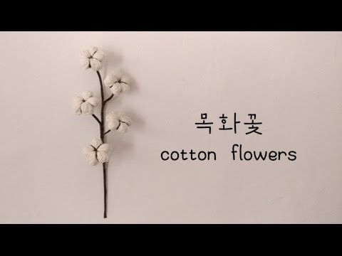 (209) (코바늘) 목화꽃 - cotton flowers - YouTube